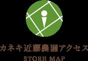 矢切ねぎの直売所マップ