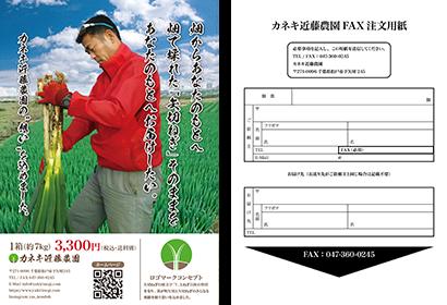 FAX注文イメージ