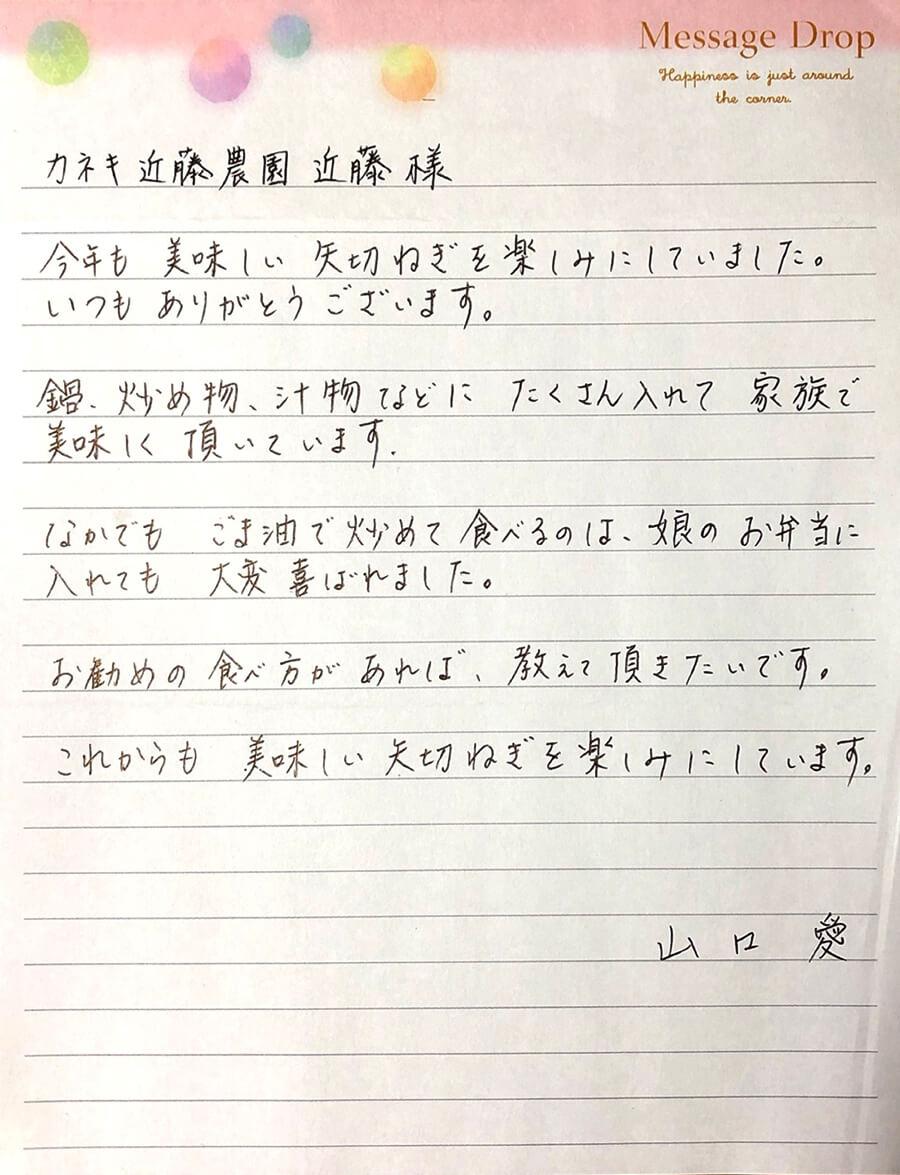 山口愛様の手紙