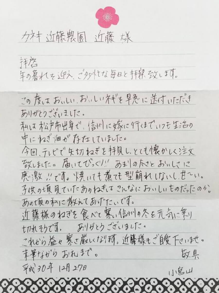 小宮山裕子様の手紙