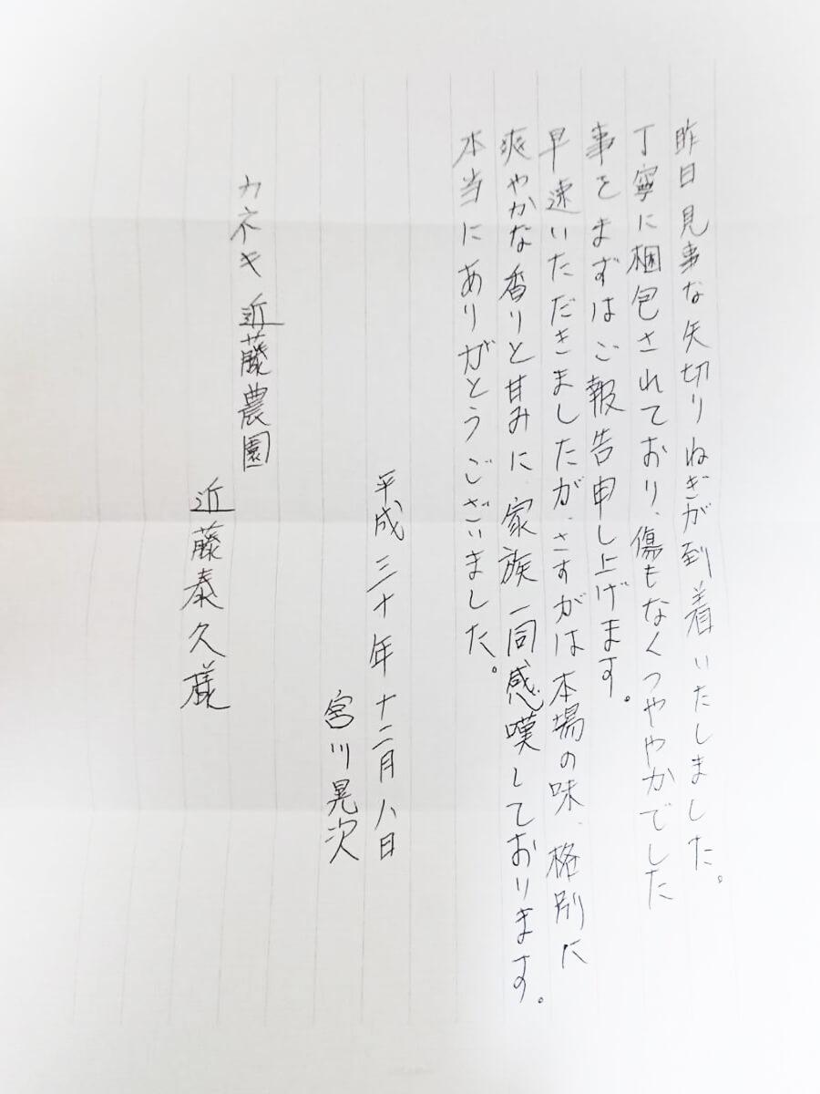 宮川晃次様_手紙