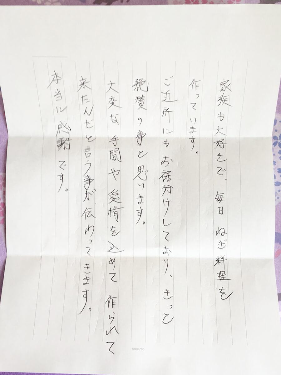 小山純様_手紙2