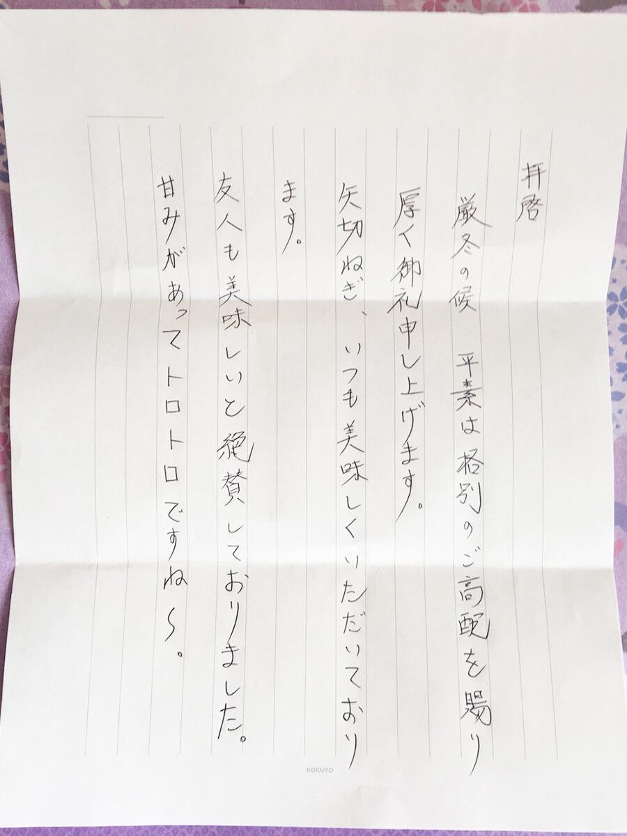 小山純様_手紙1