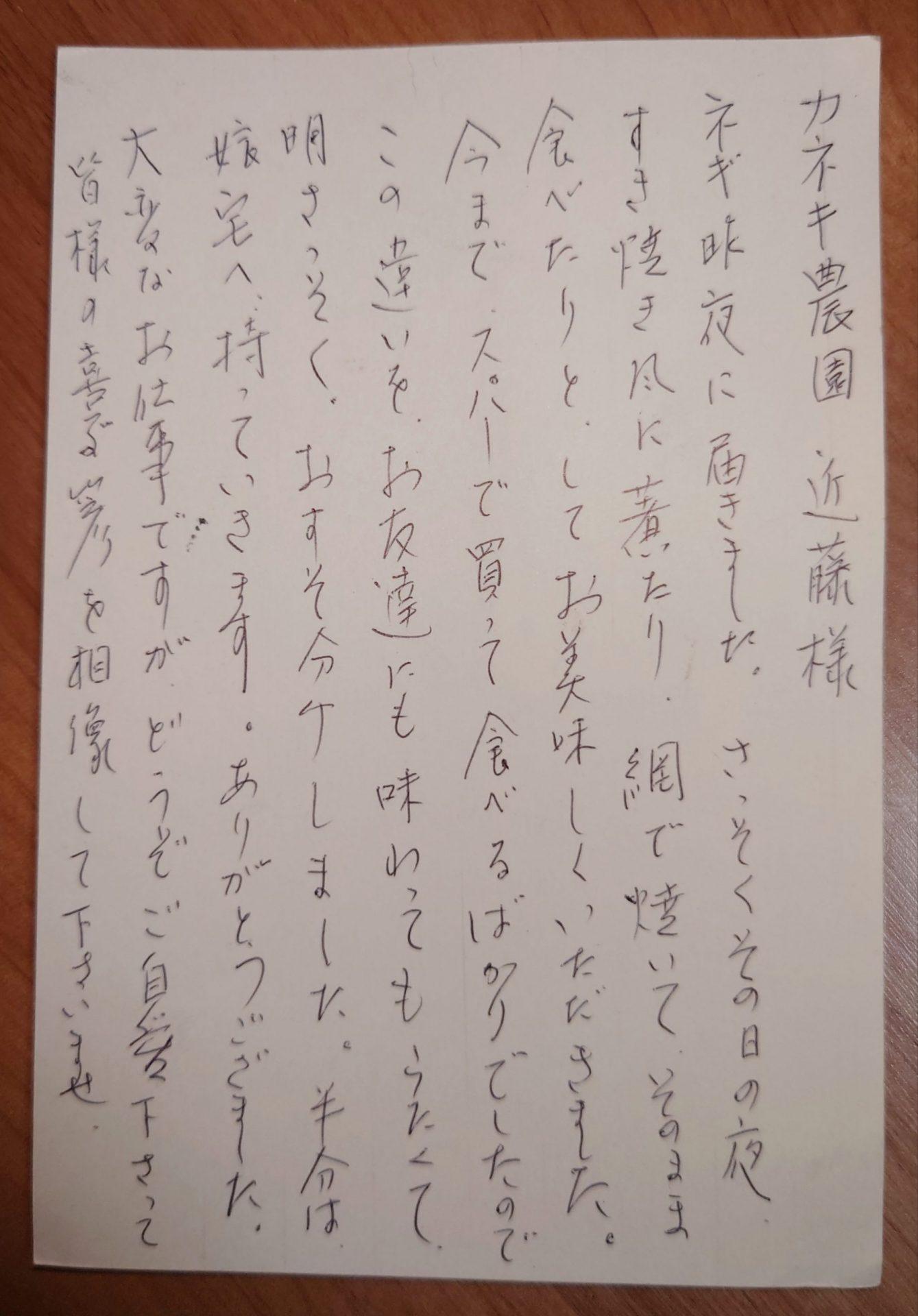 S.S様_手紙1