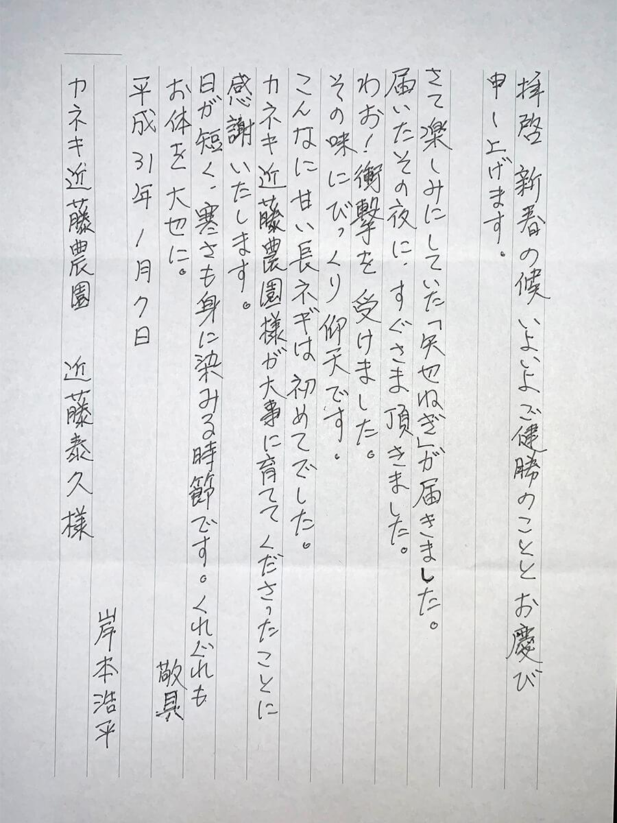 岸本浩平様_手紙