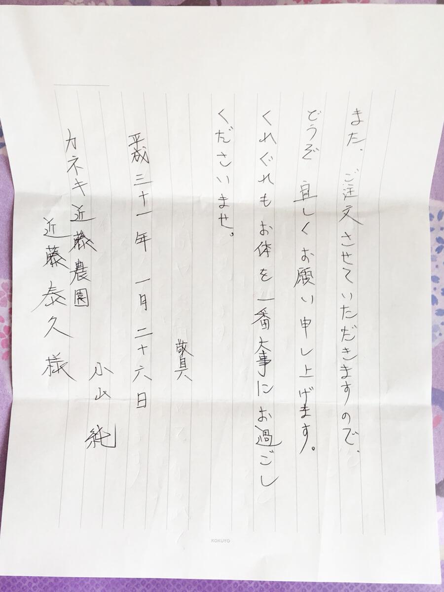 小山純様_手紙3