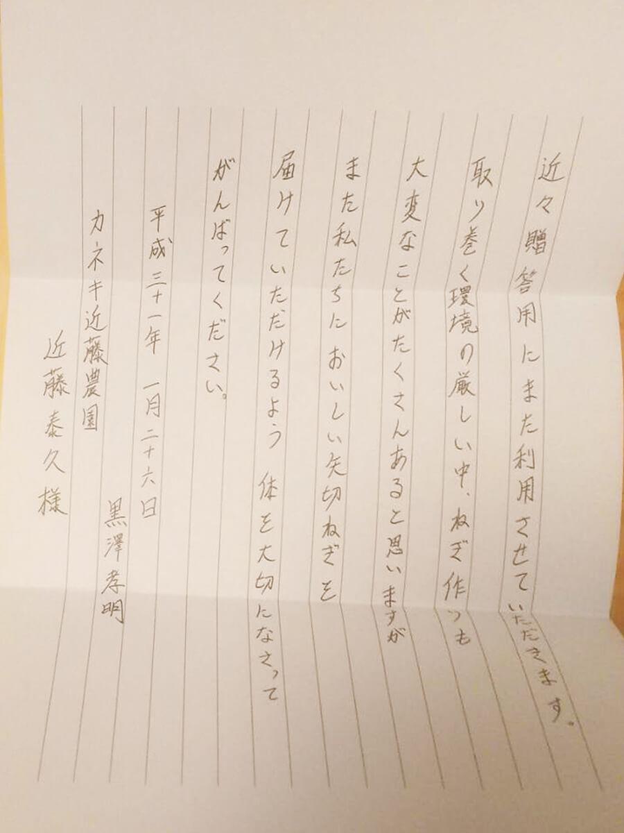 黒澤孝明様_手紙2