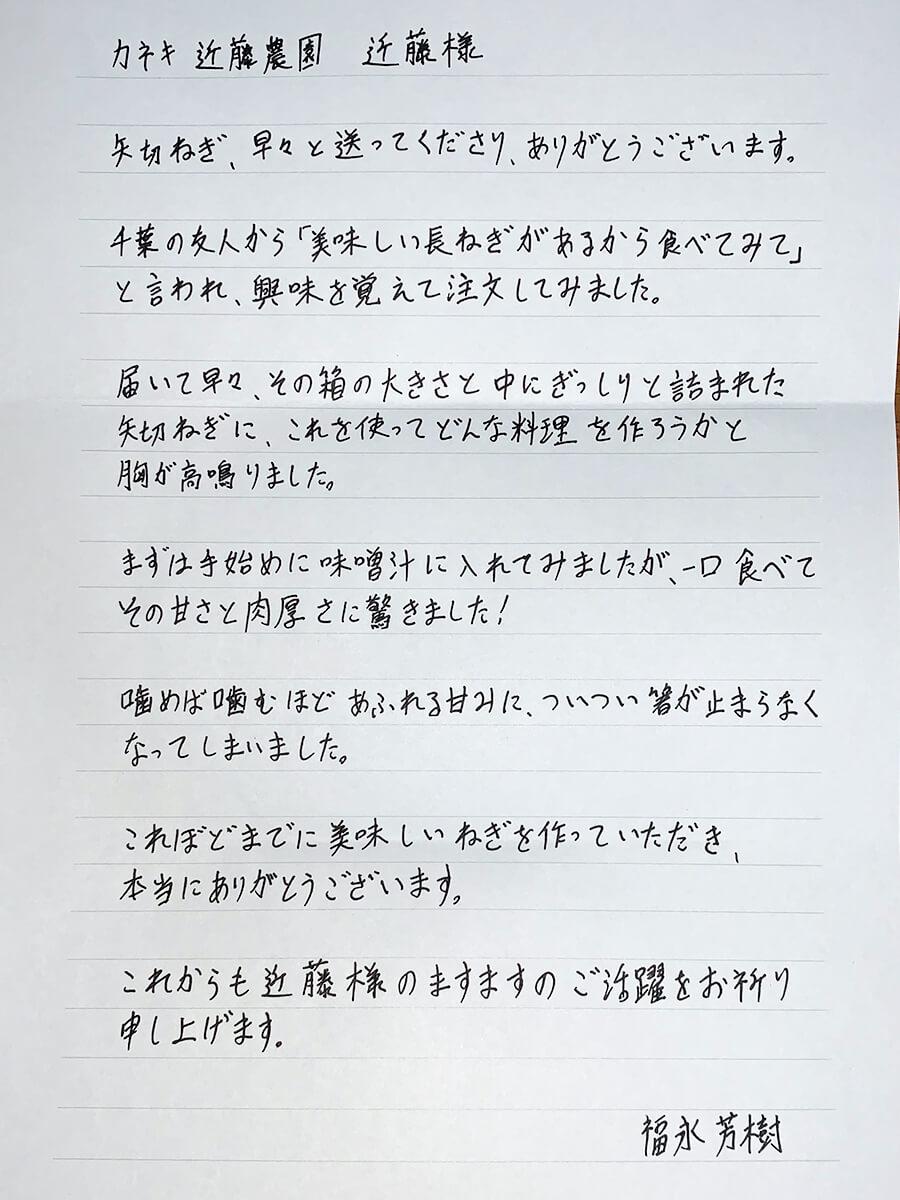 福永芳樹様_手紙