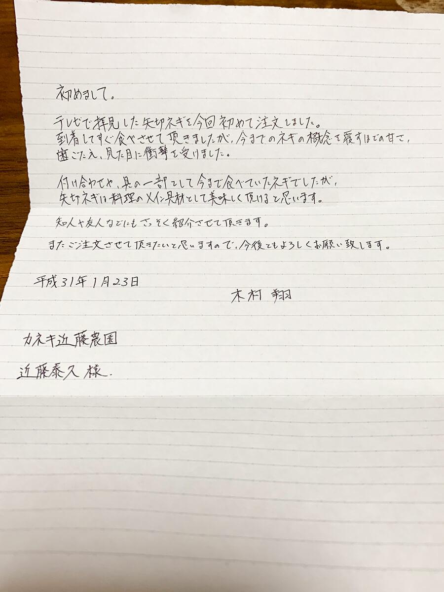 木村翔様_手紙