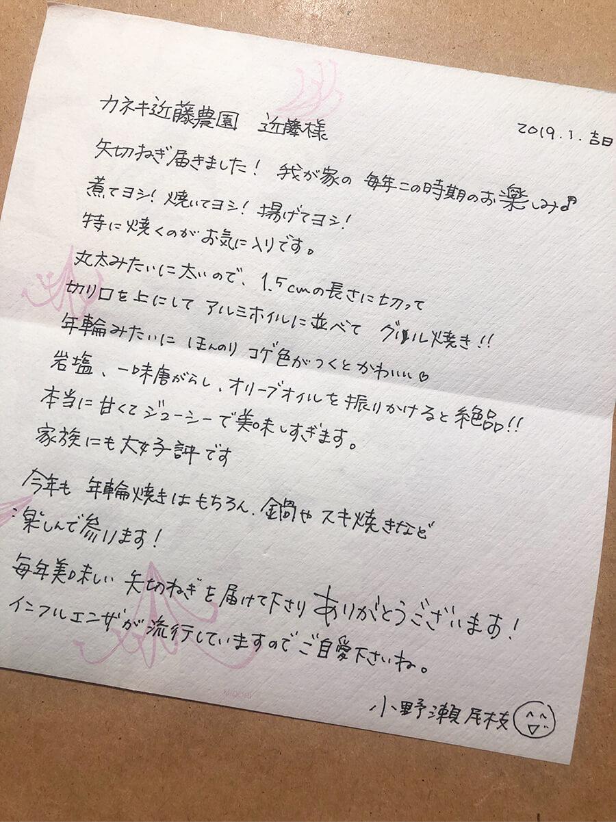 小野瀬民枝様の手紙