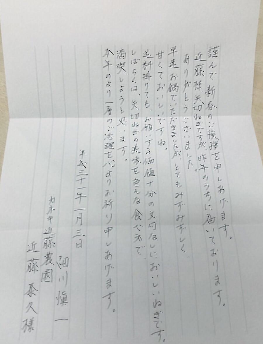 細川愼一様の手紙